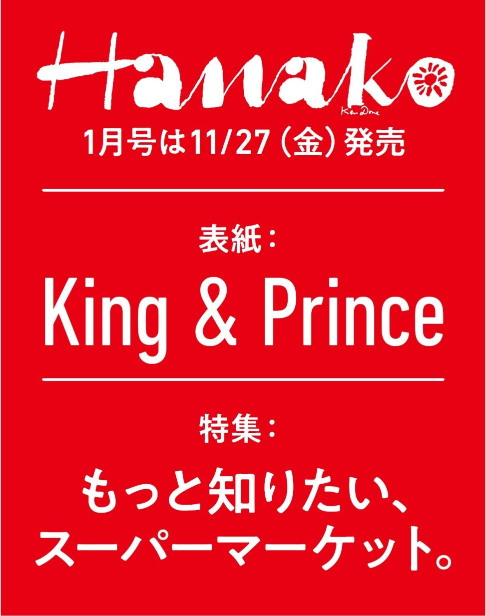 Hanako,King & Prince
